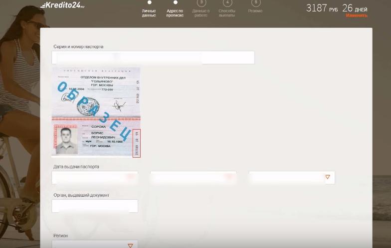 Кредито (Kredito24) оформить займы в МФО- официальный сайт, отзывы, личный кабинет