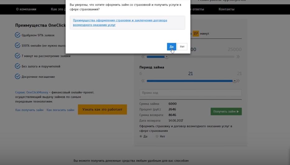 Ван Клик Мани (Оneclickmoney) оформить займ - официальный сайт, отзывы, личный кабинет