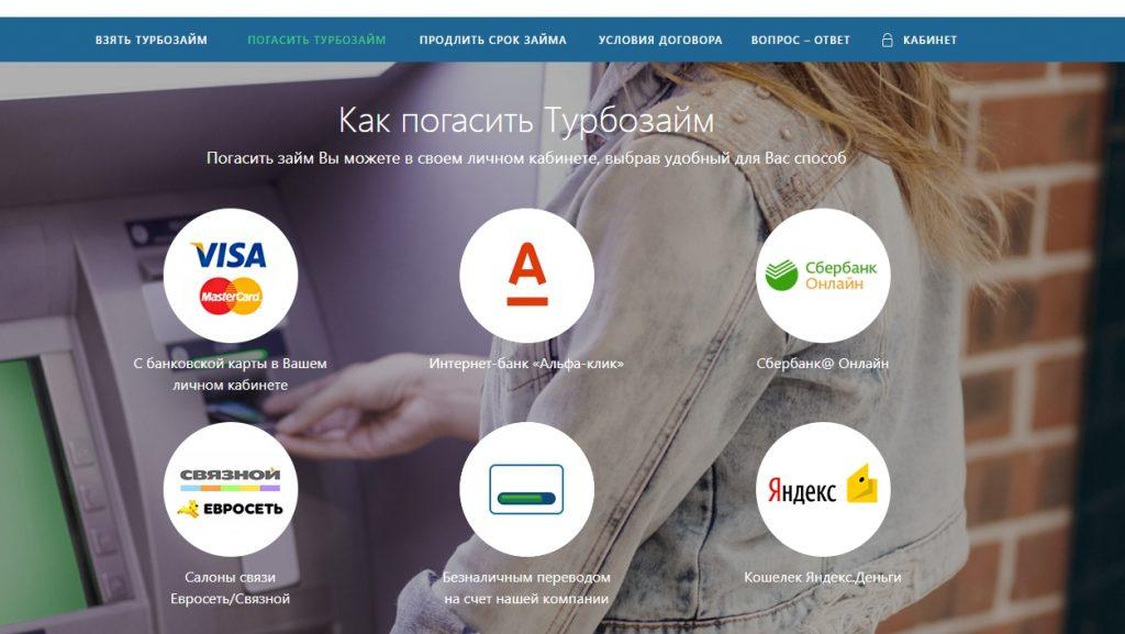 Турбозайм (Turbozaim) оформить займ - официальный сайт, отзывы, личный кабинет